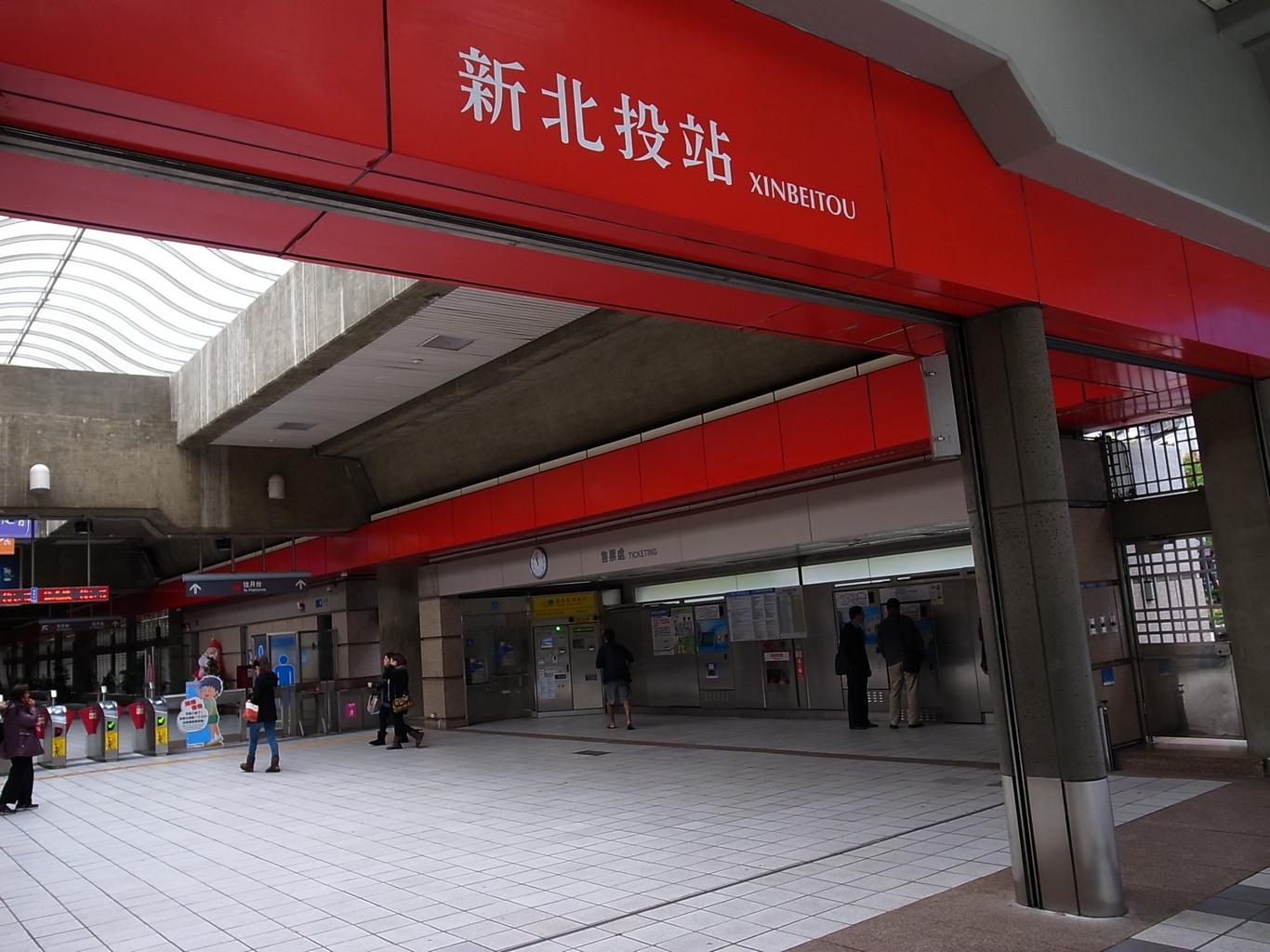 New Beitou MRT Station(XinBeitou MRT Station)